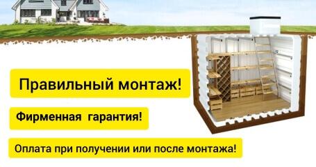 Монтаж пластиковый погреб Рекорд